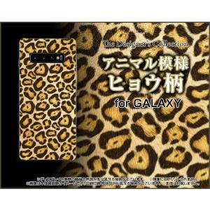 GALAXY S10+ ギャラクシー エステンプラス SC-04L SCV42 docomo au スマホ ケース/カバー 液晶保護フィルム付 ヒョウ柄 レオパード 豹柄 ひょうがら 格好いい|keitaidonya