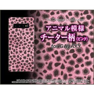 GALAXY S10+ ギャラクシー SC-04L SCV42 docomo au スマホ ケース/カバー 液晶保護フィルム付 チーター柄 (ピンク) 格好いい カッコイイ 綺麗 きれい|keitaidonya