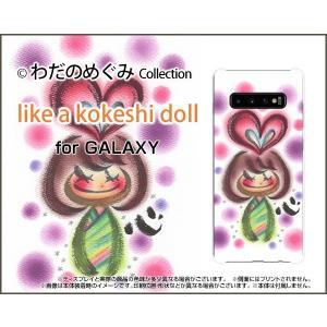 GALAXY S10+ ギャラクシー SC-04L SCV42 docomo au スマホ ケース/カバー 液晶保護フィルム付 like a kokeshi doll わだのめぐみ デザイン 墨 パステル ほっこり|keitaidonya