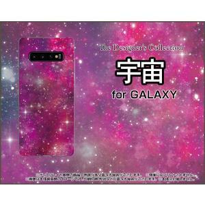 GALAXY S10+ SC-04L SCV42 docomo au TPU ソフトケース/ソフトカバー 液晶保護フィルム付 宇宙(ピンク×パープル) カラフル グラデーション 銀河 星|keitaidonya