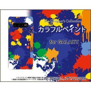 GALAXY S10+ SC-04L SCV42 docomo au TPU ソフトケース/ソフトカバー 液晶保護フィルム付 カラフルペイント(ブルー) アート ポップ ペイント柄 青|keitaidonya