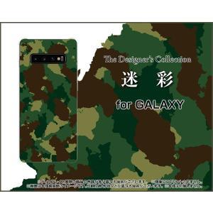 GALAXY S10+ ギャラクシー エステンプラス SC-04L SCV42 docomo au TPU ソフトケース/ソフトカバー 液晶保護フィルム付 迷彩 めいさい カモフラージュ アーミー keitaidonya