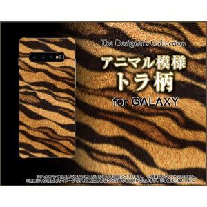 GALAXY S10+ ギャラクシー SC-04L SCV42 docomo au TPU ソフトケース/ソフトカバー 液晶保護フィルム付 トラ柄 タイガー柄 とら柄 格好いい カッコイイ|keitaidonya