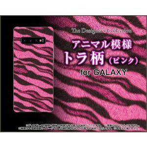 GALAXY S10+ ギャラクシー SC-04L SCV42 docomo au TPU ソフトケース/ソフトカバー 液晶保護フィルム付 トラ柄 (ピンク) タイガー柄 とら柄 格好いい カッコイイ|keitaidonya