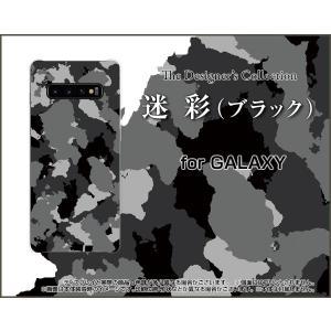 GALAXY S10+ ギャラクシー SC-04L SCV42 docomo au TPU ソフトケース/ソフトカバー 液晶保護フィルム付 迷彩 (ブラック) めいさい カモフラージュ アーミー keitaidonya