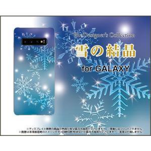GALAXY S10+ ギャラクシー SC-04L SCV42 docomo au TPU ソフトケース/ソフトカバー 液晶保護フィルム付 雪の結晶 スノークリスタル 綺麗 きれい 青 ブルー|keitaidonya