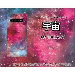 GALAXY S10+ SC-04L SCV42 docomo au スマホ ケース/カバー ガラスフィルム付 宇宙(ピンク×ブルー) カラフル グラデーション 銀河 星|keitaidonya