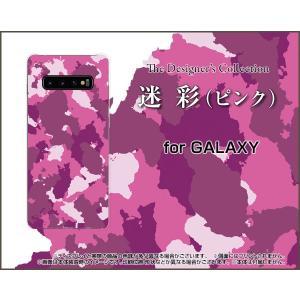GALAXY S10+ ギャラクシー エステンプラス SC-04L SCV42 docomo au スマホ ケース/カバー ガラスフィルム付 迷彩 (ピンク) めいさい カモフラージュ アーミー keitaidonya