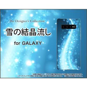 メール便(日本郵便:ゆうパケット)送料無料 ■対応機種:GALAXY S10+ [SC-04L/SC...