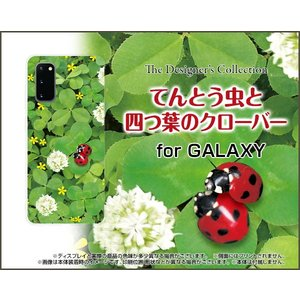 GALAXY S20 5G SC-51A SCG01 ギャラクシー スマホ ケース/カバー てんとう...