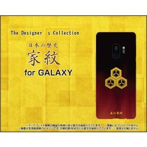 メール便(日本郵便:ゆうパケット)送料無料■対応機種:GALAXY S9 [SC-02K/SCV38...