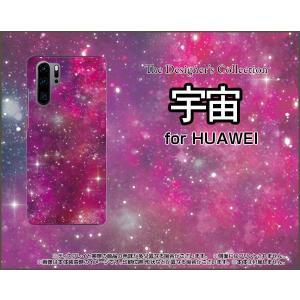 HUAWEI P30 Pro ファーウェイ ピーサーティ プロ HW-02L docomo スマホ ケース/カバー 宇宙(ピンク×パープル) カラフル グラデーション 銀河 星|keitaidonya