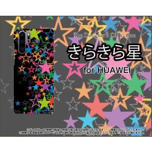 HUAWEI P30 Pro ファーウェイ ピーサーティ プロ HW-02L docomo スマホ ケース/カバー きらきら星(ブラック) カラフル ポップ スター ほし 黒|keitaidonya