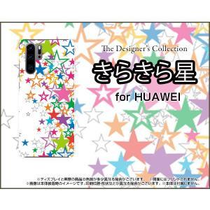 HUAWEI P30 Pro ファーウェイ ピーサーティ プロ HW-02L docomo スマホ ケース/カバー きらきら星(ホワイト) カラフル ポップ スター ほし 白|keitaidonya