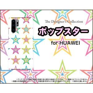HUAWEI P30 Pro ファーウェイ ピーサーティ プロ HW-02L docomo スマホ ケース/カバー ポップスター(ホワイト) カラフル ほし 星 白|keitaidonya
