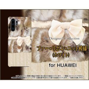 メール便(日本郵便:ゆうパケット)送料無料 ■対応機種:HUAWEI P30 Pro [HW-02L...