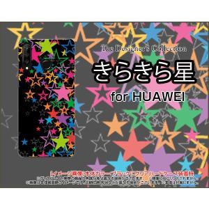HUAWEI P30 lite Premium ファーウェイ HWV33 スマホ ケース/カバー きらきら星(ブラック) カラフル ポップ スター ほし 黒|keitaidonya