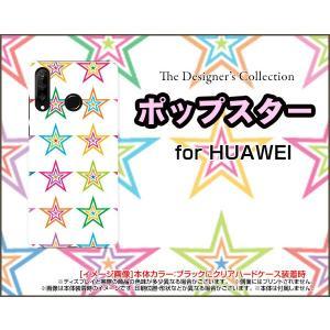 HUAWEI P30 lite Premium ファーウェイ ピーサーティ ライト プレミアム HWV33 au スマホ ケース/カバー ポップスター(ホワイト) カラフル ほし 星 白|keitaidonya