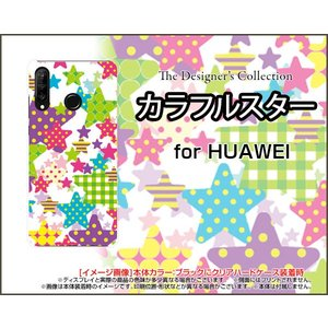 HUAWEI P30 lite Premium ファーウェイ ピーサーティ ライト プレミアム HWV33 au スマホ ケース/カバー カラフルスター ポップ ドット チェック 星 白|keitaidonya