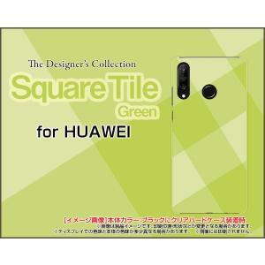 HUAWEI P30 lite Premium ファーウェイ HWV33 スマホ ケース/カバー 液晶保護フィルム付 SquareTile(Green) タイル 緑 グリーン チェック 四角|keitaidonya