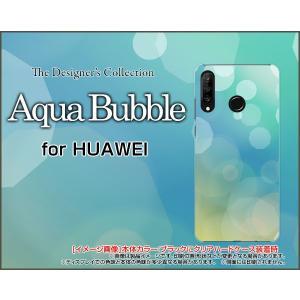 HUAWEI P30 lite Premium ファーウェイ HWV33 TPU ソフトケース/ソフトカバー 液晶保護フィルム付 Aqua Bubble 水色 みずいろ ブルー 水中 ダイビング|keitaidonya