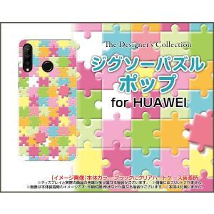 HUAWEI P30 lite Premium ファーウェイ ピーサーティ ライト プレミアム HWV33 au スマホ ケース/カバー ジグソーパズル ポップ 可愛い(かわいい) ピース|keitaidonya