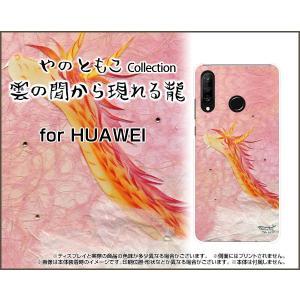 HUAWEI P30 lite Premium ファーウェイ HWV33 スマホ ケース/カバー 雲...