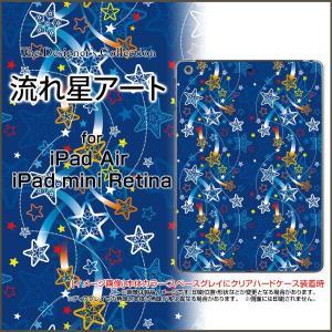 iPad Air ケース/カバー iPad Air タブレットケース 液晶保護フィルム付 流れ星アート|keitaidonya