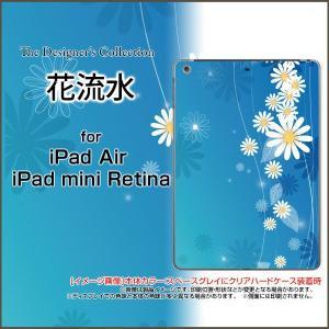 iPad Air ケース/カバー iPad Air タブレットケース 液晶保護フィルム付 花流水|keitaidonya