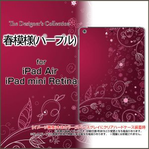 iPad Air ケース/カバー iPad Air タブレットケース 液晶保護フィルム付 春模様(パープル)|keitaidonya