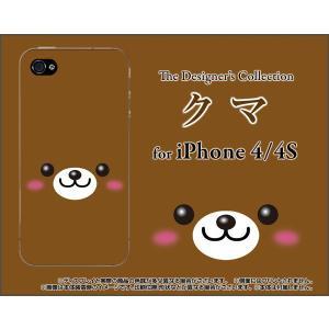メール便(日本郵便:ゆうパケット)送料無料■対応機種:iPhone4・iPhone4S(アイフォンフ...