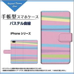 iPhone 5 iPhone 5s Apple アイフォン 手帳型ケース/カバー パステル曲線 ボーダー ストライプ しましま パステル カラフル