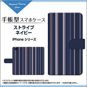 iPhone 5 iPhone 5s Apple アイフォン 手帳型ケース/カバー ストライプネイビー ボーダー ストライプ しましま 青 シンプル