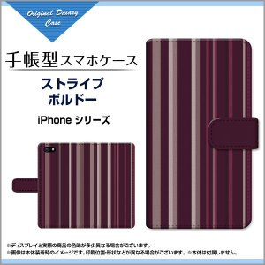 iPhone 5 iPhone 5s Apple アイフォン 手帳型ケース/カバー ストライプボルドー ボーダー ストライプ しましま パープル 紫 シンプル