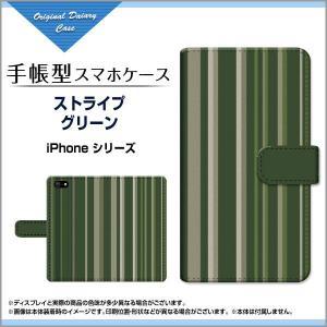 iPhone 5 iPhone 5s Apple アイフォン 手帳型ケース/カバー ストライプグリーン ボーダー ストライプ しましま グリーン 緑 シンプル