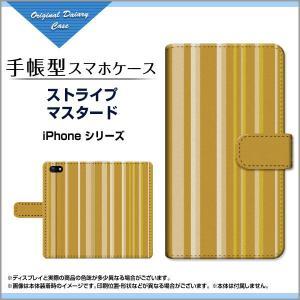 iPhone 5 iPhone 5s Apple アイフォン 手帳型ケース/カバー ストライプマスタード ボーダー ストライプ しましま イエロー 黄 シンプル
