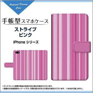 iPhone 5 iPhone 5s Apple アイフォン 手帳型ケース/カバー ストライプピンク ボーダー ストライプ しましま ピンク シンプル