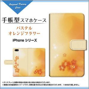 iPhone 5 iPhone 5s Apple アイフォン 手帳型ケース/カバー パステルオレンジフラワー パステル 花柄 フラワー オレンジ ピンク