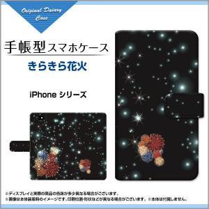 iPhone 5 iPhone 5s Apple アイフォン 手帳型ケース/カバー きらきら花火 夏 花火 黒 ブラック カラフル キラキラ