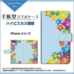 iPhone 5 iPhone 5s Apple アイフォン 手帳型ケース/カバー ハイビスカス模様 夏 花柄 フラワー ハイビスカス ハワイ カラフル
