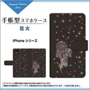 iPhone 5 iPhone 5s Apple アイフォン 手帳型ケース/カバー 花火 夏 花火 黒 ブラック キラキラ