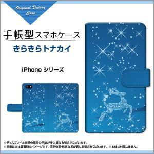 iPhone 5 iPhone 5s Apple アイフォン 手帳型ケース/カバー きらきらトナカイ 冬 雪 雪の結晶 トナカイ クリスマス ブルー 青