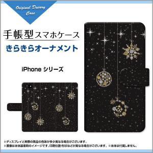 iPhone 5 iPhone 5s Apple アイフォン 手帳型ケース/カバー きらきらオーナメント 冬 クリスマス ゴールド キラキラ ブラック 黒