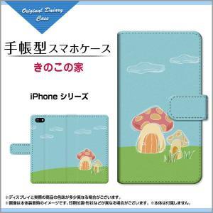 iPhone 5 iPhone 5s Apple アイフォン 手帳型ケース/カバー きのこの家 イラスト きのこ キノコ カラフル