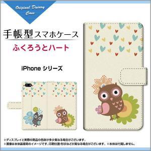 iPhone 5 iPhone 5s Apple アイフォン 手帳型ケース/カバー ふくろうとハート イラスト キャラクター フクロウ カラフル かわいい
