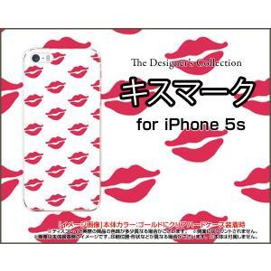 iPhone 5s ケース/カバー iPhone スマホケース  キスマーク