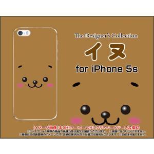 iPhone 5s ケース/カバー iPhone スマホケース  イヌ
