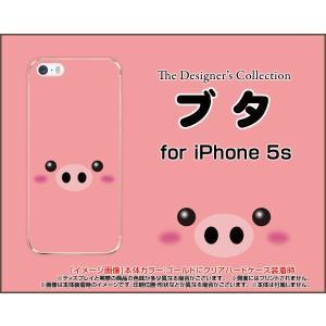 iPhone 5s ケース/カバー iPhone スマホケース  ブタ