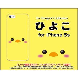iPhone 5s ケース/カバー iPhone スマホケース  ひよこ