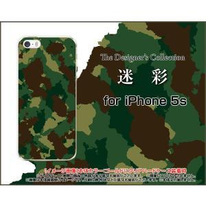 iPhone 5s ケース/カバー iPhone スマホケース  迷彩